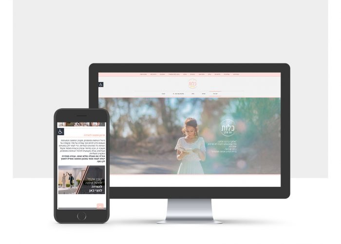 כלות עם שיק - בנייה ועיצוב אתר בלוג חתונות