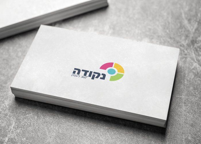 נקודה - עיצוב לוגו ושפה גרפית