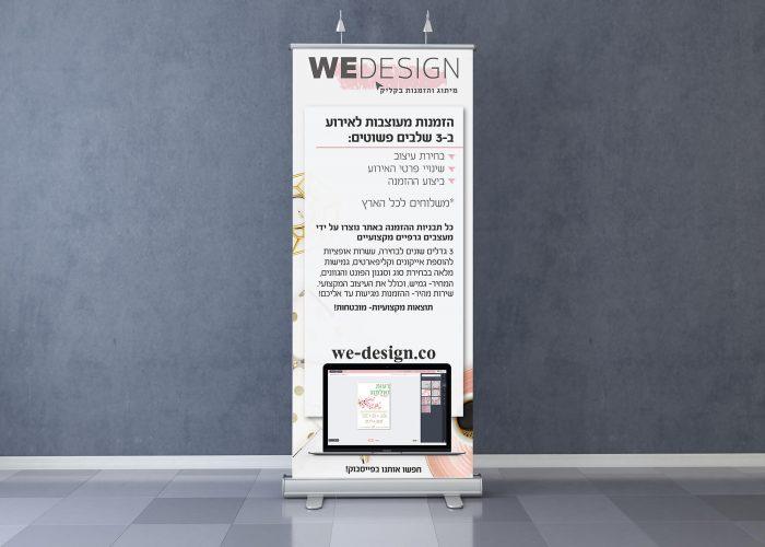 WE DESIGN - עיצוב רולאפ