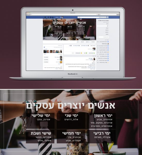 אנשים יוצרים עסקים- קאבר לפייסבוק